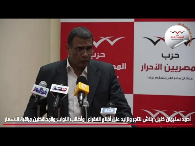 أحمد سليمان خليل: بلاش نتاجر ونزايد على أحلام الفقراء.. وأطالب النواب والمحافظين مراقبة الأسعار