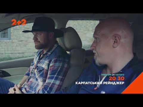 Карпатський рейнджер - з 24 лютого на каналі 2+2