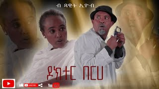 New Eritrean Comedy 2021 Dawit Eyob Doctor Berhe ዶክተር በርሀ