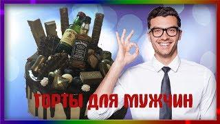 торты для мужчин Tortiliy.ru