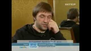 Владимир Вдовиченков и его любовь - Ранок - Интер