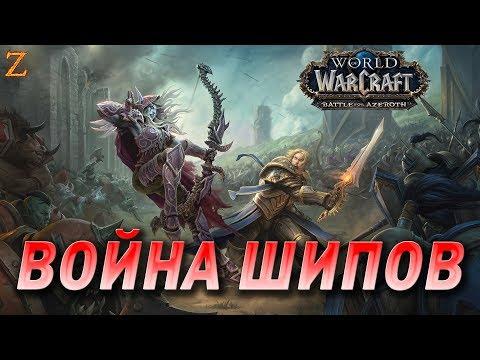 видео: world of warcraft - ВОЙНА ШИПОВ! 3й этап за Орду и вся компания за Альянс!