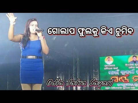 ଗୋଲାପ ଫୁଲକୁ କିଏ ଚୁମିବ Odia Jatra Sayari