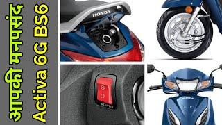 Activa 6G के बारे में जान लें ये 5 अहम बातें, Honda Activa 6G Price in india, Hinda Bs 6