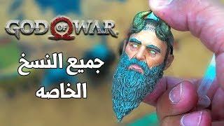 God of War All Editions 📦 جميع النسخ الخاصه