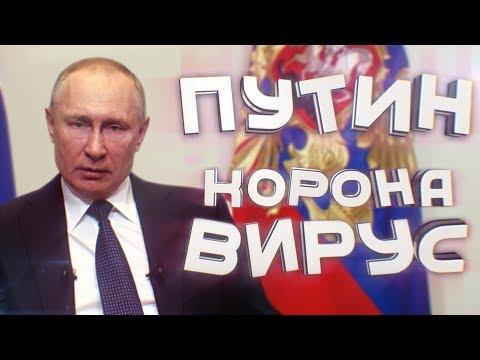 Владимир Путин - Коронавирус (Little Big - Uno cover)