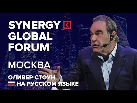 Оливер Стоун | SYNERGY GLOBAL FORUM 2017 МОСКВА | Университет СИНЕРГИЯ | Интервью Владимира Познера