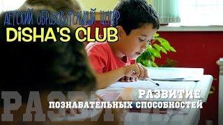 DISHAS club - Развитие познавательной деятельности