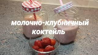 Коктейль молочно - клубничный , рецепт молочного коктейля в блендере