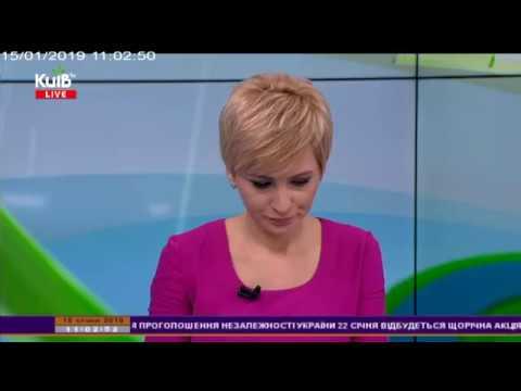 Телеканал Київ: 15.01.19 Столичні телевізійні новини 11.00