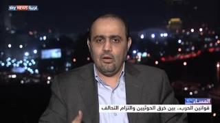 قوانين الحرب.. بين خرق الحوثيين والتزام التحالف