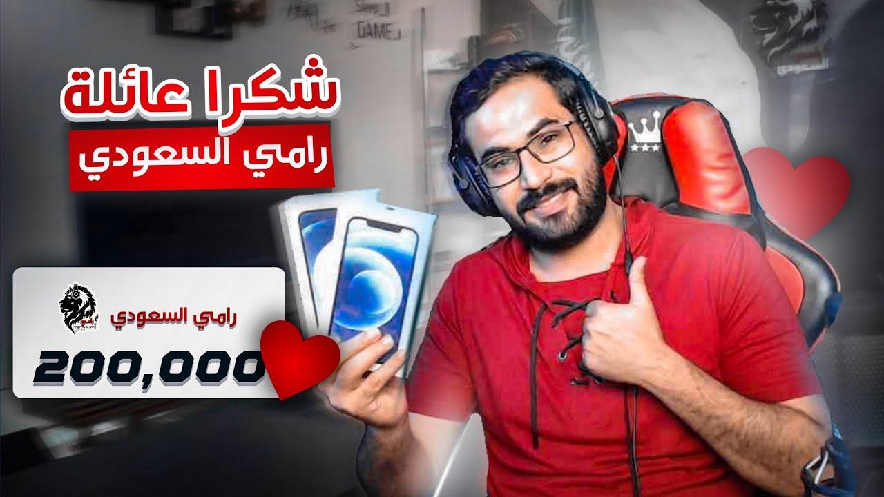 ردة فعلي لحظة دخولنا ٢٠٠ الف مشترك ( سحب على ٢ ايفون ) داخل الفديو ❤️ | رامي السعودي 🇸🇦