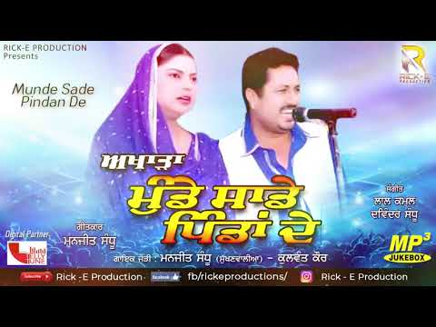 Munde Sade Pindan De (Audio Jukebox) || Manjeet Sandhu || Kulwant Kaur || Rick E Production