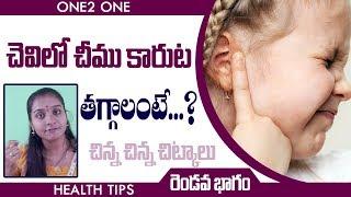 చెవిలో చీము కారుట తగ్గాలంటే...?   Part 2   Health Tips   Telugu Tips   One2 One