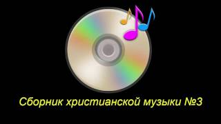 Сборник христианской музыки №3