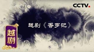 《CCTV空中剧院》 20190626 越剧《香罗记》(访谈)| CCTV戏曲