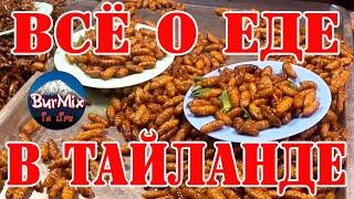 14 серия Всё о еде в Тайланде Лучшие кафе Тайланда Уличная еда в Тайланде