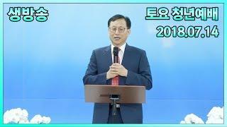 동성애의 진실을 밝히다 / 토요일 생방송 청년예배  - 2018.07.14