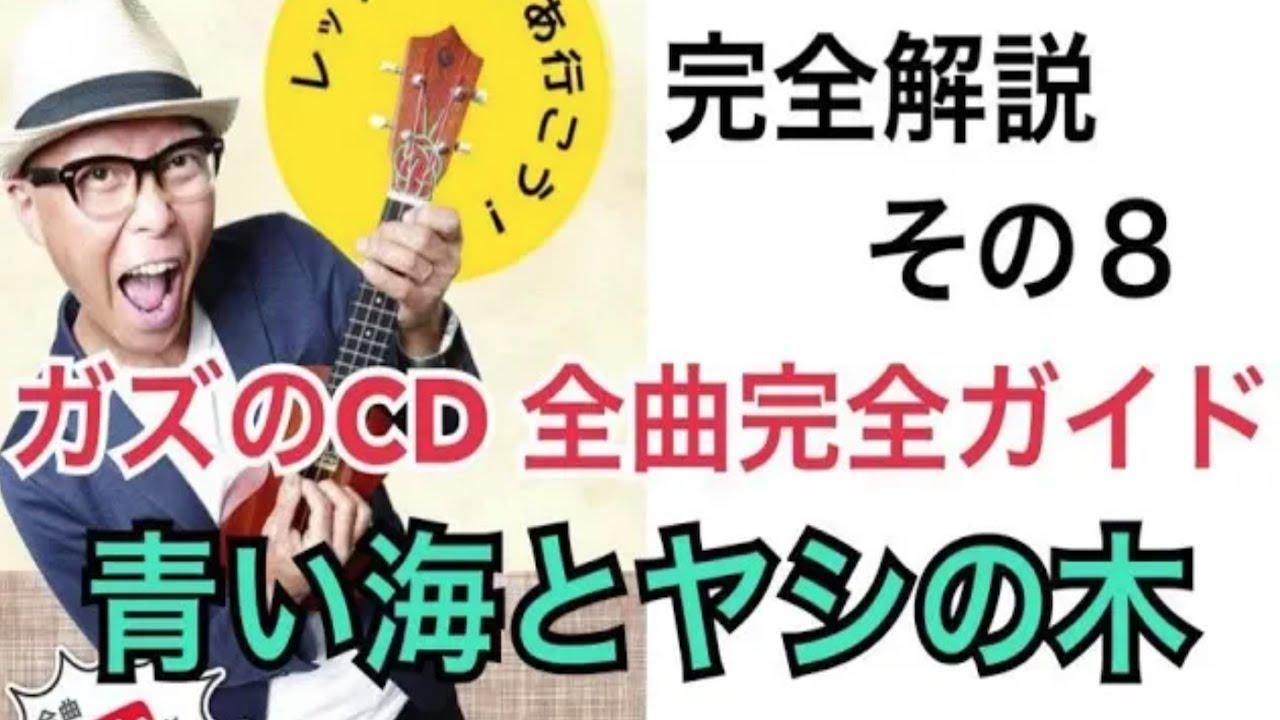 青い海とヤシの木 / ガズのCD「レッツゴーさあ行こう!」完全解説8曲目!(w/subtitles)
