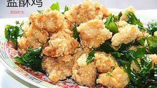 盐酥鸡(不酥不要钱)Taiwanese popcorn chicken(中文版)