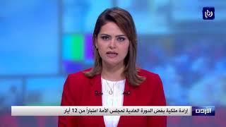 إرادة ملكية بفض الدورة العادية لمجلس الأمة اعتباراً من 12 أيار - (2-5-2018)