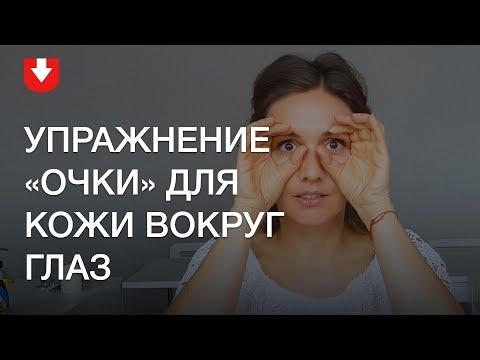 """Упражнение """"Очки"""" для упругой кожи вокруг глаз"""