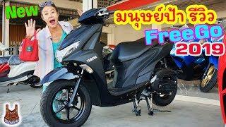 รีวิว New 2019 Yamaha FreeGo 125 สีดำ