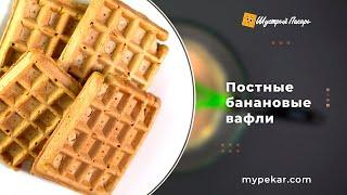 🍌Постные вафли «Банановые»🍌   Пошаговый рецепт