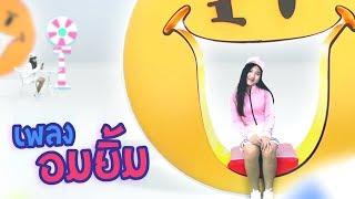 เพลงอมยิ้ม-audio-mv-ศิลปิน-wandaw-lk-thailand