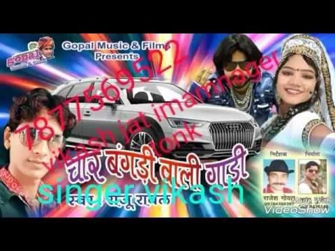 New Rajasthan I song odi car ladu mare jaanu