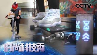 《时尚科技秀》 20200506 燃烧你的卡路里| CCTV科教