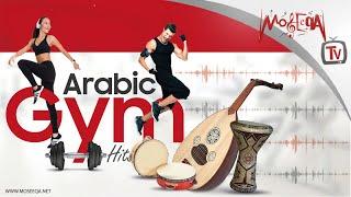 أجمد أغاني للجيم و التمرين - Arabic Gym \u0026 Workout Songs
