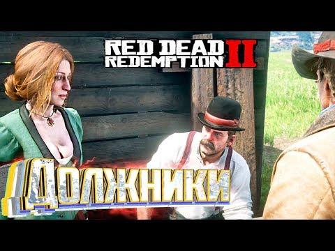Охота на Оленей и Должников - RED DEAD REDEMPTION 2 Прохождение #5