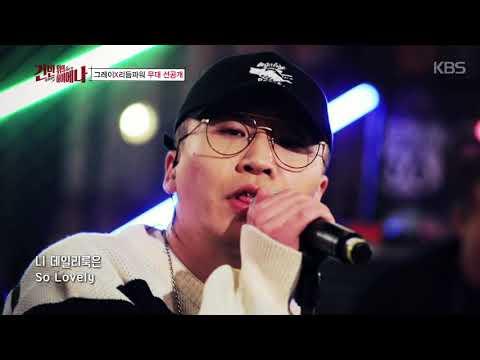 건반 위의 하이에나 - [선공개] '둠칫 둠칫' 그레이X리듬파워 'Capture' 무대 최초 공개!! 20180307
