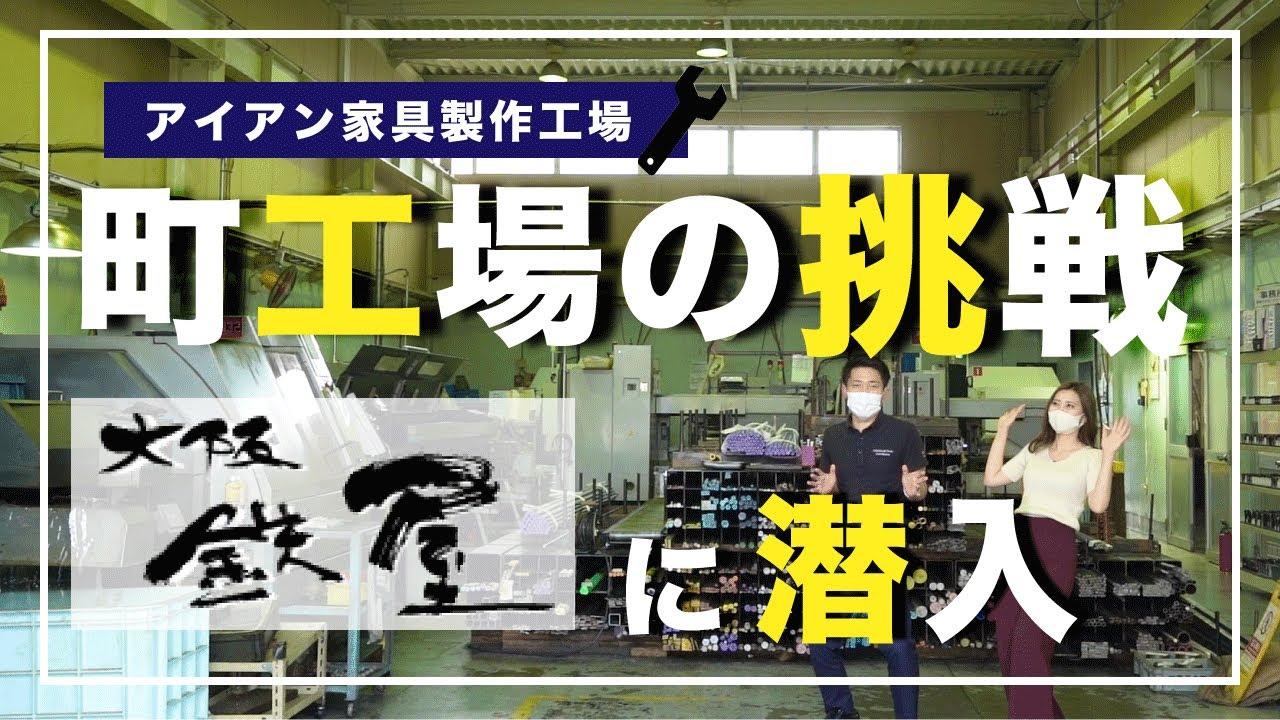 【全て見せます】工場内を見学!!!!!町工場の挑戦!!!! #14