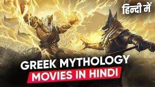 TOP 9: Greek Myth๐logy Movies in Hindi | Movies Based on Greek Gods in Hindi | Moviesbolt