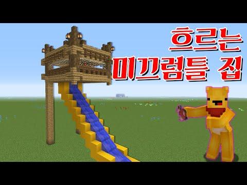 수영장이 있는 집을 만들자! 타키와 포오의 여름 집만들기 -캐릭온 마크 애니