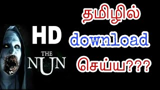 How to download the  nun movie in tamil🔥🔥🔥