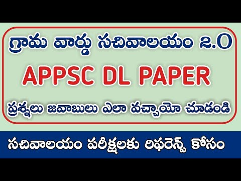 Grama Sachivalayam Reference Degree Lecturer Paper