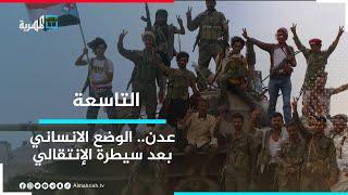 عدن.. سيطرة الانتقالي وتداعياتها على اتفاق الرياض والوضع الإنساني | التاسعة