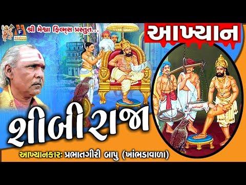 Shibi Raja Nu Aakhyan || Prabhatgiri Bapu - Khambhadavada || શીબી રાજા ની વાર્તા ||