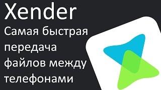 Xender - Самая быстрая передача файлов между телефонами screenshot 2