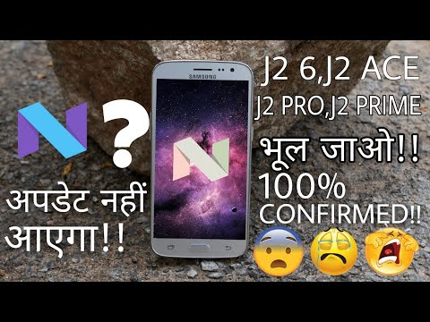 Galaxy J2 6,J2 Pro,J2 Ace Nougat Update😠 Samsung's Reality Exposed👊