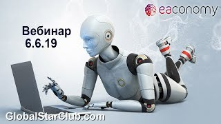 EAconomy - Вебинар 6.6.19