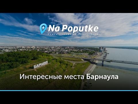 Достопримечательности Барнаула. Попутчики из Рубцовска в Барнаул.