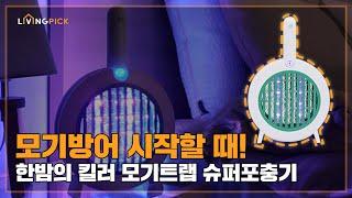 [선출시]한밤의 킬러-모기트랩 슈퍼포충기