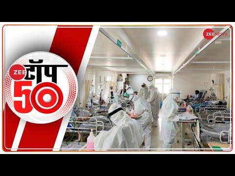 Zee Top 50: अब तक की 50 बड़ी ख़बरें   Top News   Non Stop News   News 50   Hindi News   COVID 19