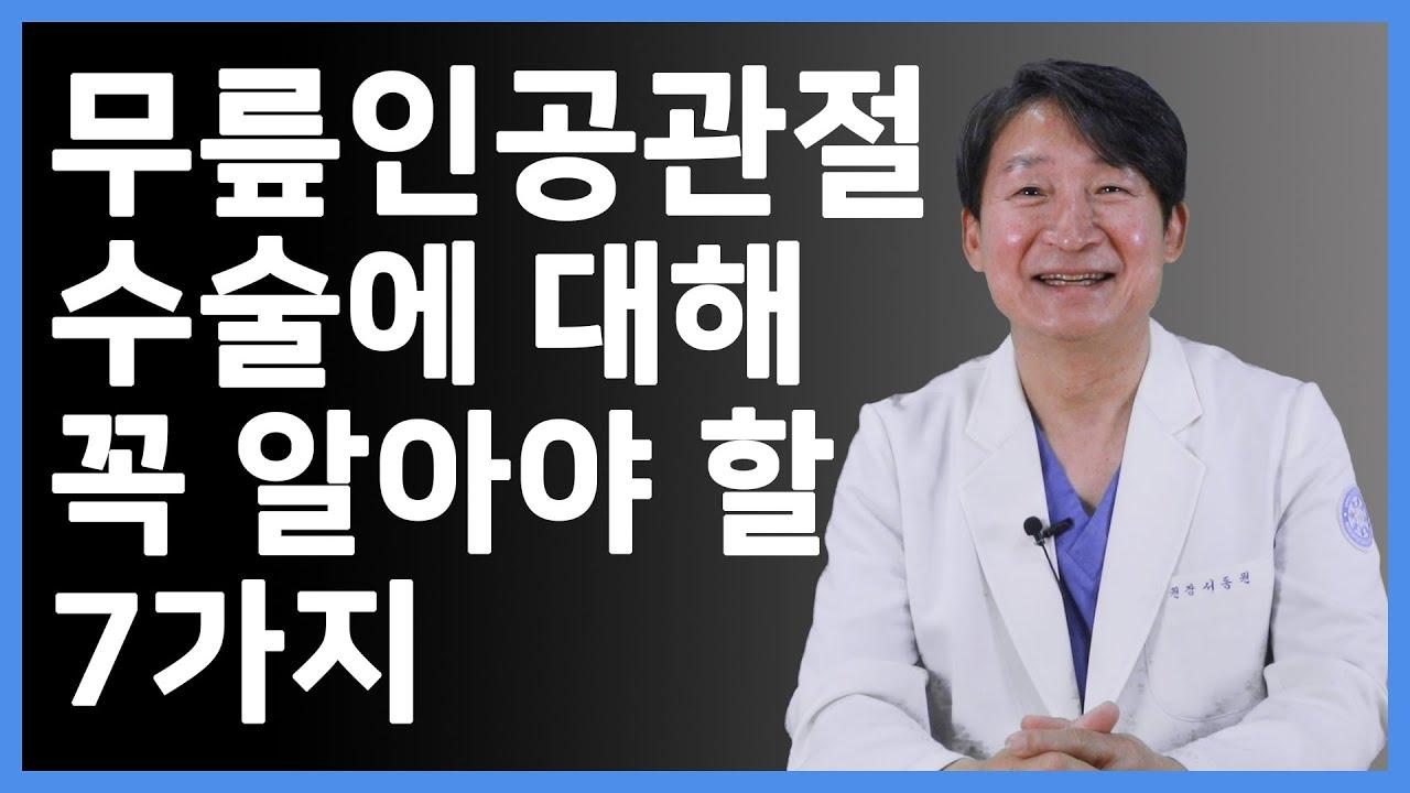 무릎인공관절수술에 대해 꼭 알아야 할 7가지