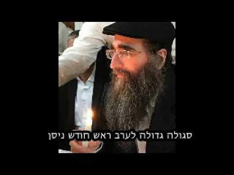 סגולה לערב ראש חודש ניסן הרב יאשיהו יוסף פינטו שליט'א