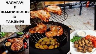Чалагач и шампиньоны в Тандыре! Рецеп вкусного Мяса! Еда из Тандыра!